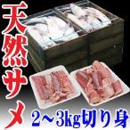 山形県産 天然 サメ (アブラツノザメ) 切り身 2?3kg 冷蔵 鮮魚 みそ漬けや焼き物、フライに最適