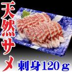 山形県産 天然 サメ (アブラツノザメ) 刺身 120g 冷蔵 刺し身 お造り