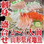 刺身 盛り合わせ セット 2〜3人前 つま付き 山形県産冷蔵 お祝い お食い初め 料理 お造り 旬の鮮魚 刺し身