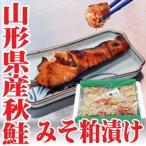 秋鮭 切身 味噌粕漬け オス10パック 冷凍 山形県産 鮭 お歳暮 ギフト