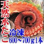 山形県産 茹でたこ 足1本600〜700g 冷凍 茹で有頭たこ(水たこ) 刺身 鮮魚 海鮮