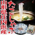 山形県産 たこしゃぶ 250g たこ刺し 刺身 セット 旬の鮮魚 冷凍