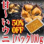 業務用チリ産 ウニ 100g冷凍 ムラサキウニ うに丼約2杯分 海鮮丼 鮮魚 冷凍食品