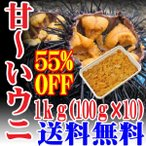 送料無料 業務用チリ産 ウニ 1kg(100g×10)冷凍 ムラサキウニ うに丼 海鮮丼 鮮魚 冷凍食品