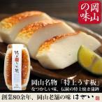 特上うす板かまぼこ 岡山名物焼き蒲鉾 地元の懐かしい味 おせちかまぼこ