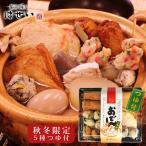 選味おでん種セット 2〜3人用 デパ地下仕様の贅沢おでんの具、つゆ付 濃縮スープ