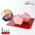桜たまご【生、ドーム】迎春用/ゆで卵が丸ごと1つ入った桜の形のかわいらしいさつま揚げ。お正月のおせち料理、おでん、オードブルに
