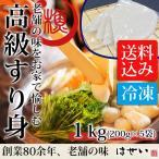 特製高級すり身 1kg(200gx5袋、冷凍) 送料込み 味付け済み 白身魚 つみれ お鍋 さつま揚げ しんじょ つくね 伊達巻 手作り 業務用