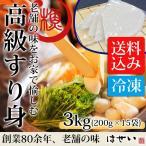 特製高級すり身 3kg(200gx15袋、冷凍) 送料込み 味付け済み 白身魚 つみれ お鍋 さつま揚げ しんじょ つくね 伊達巻 手作り 業務用