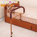 介護 ベッド ガード ささえ ニュータイプ 移動バー付 吉野商会 寝具 手すり 立ち上がり 療養ベッドに