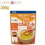 介護食 アサヒグループ食品 とろみ調整 とろみエール 200g 日本製 とろみ剤 とろみ調節 トロミ 嚥下補助