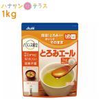 介護食 アサヒグループ食品 とろみ調整 とろみエール 1kg 日本製 とろみ剤 とろみ調節 トロミ 嚥下補助