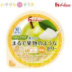介護食 区分3 舌でつぶせる やさしくラクケア まるで果物のようなゼリー 洋なし 60g ハウス食品 日本産 低カロリー ゼリー