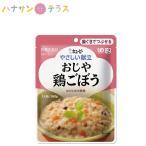 介護食 キューピー 区分2 やさしい献立 おじや 鶏ごぼう 160g 歯ぐきでつぶせる 日本製 レトルト 介護用品