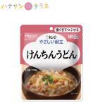 介護食 キューピー 区分2 やさしい献立 けんちんうどん 120g 歯ぐきでつぶせる 日本製 レトルト 介護用品