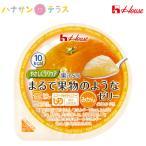 介護食 区分3 舌でつぶせる やさしくラクケア まるで果物のようなゼリー みかん 60g ハウス食品 日本産 低カロリー ゼリー