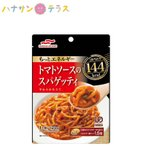 介護食 マルハニチロのもっとエネルギー トマトソースのスパゲッティ 120g マルハニチロ 日本製 レトルト 介護用品