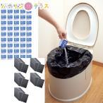 日本製 ポータブルトイレ用処理袋 ポータブルトイレ用袋 R-54 50回分 サンコー 汚物処理袋