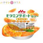 介護食 ビタミンサポートゼリー みかん味 78g クリニコ 森永日本産 鉄 みかん