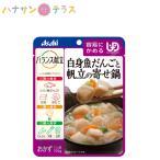 介護食 バランス献立 白身魚だんごと帆立の寄せ鍋 100g アサヒグループ食品 日本製 レトルト 介護用品
