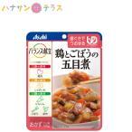 介護食 バランス献立 鶏とごぼうの五目煮 100g アサヒグループ食品 日本製 レトルト 介護用品