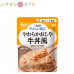 介護食 キューピー 区分3 やさしい献立 やわらかおかず やわらかおじや 牛丼風 150g 舌でつぶせる 日本製 レトルト