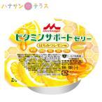 介護食 ビタミンサポートゼリー はちみつレモン味 78g クリニコ 森永日本製 鉄
