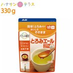 介護食 アサヒグループ食品 とろみ調整 とろみエール 330g 日本製 とろみ剤 とろみ調節 トロミ 嚥下補助