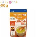 介護食 アサヒグループ食品 とろみ調整 とろみエール 600g 日本製 とろみ剤 とろみ調節 トロミ 嚥下補助