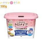 介護食 とろみ調整 明治 かんたんトロメイク らくらくBOX  500g 明治 日本製 箱入り とろみ剤 ミキサー食 介護用品