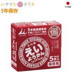 非常食 5年保存 お菓子 保存食 えいようかん 60g×5本 井村屋 日本産 和菓子 羊羹
