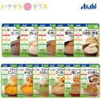 介護食 区分4 かまなくてもいい バランス献立 かまなくてもいい おかず 素材 詰合せセット 14P アサヒグループ食品 日本製 レトルト 介護用品