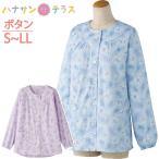 介護 長袖 大きめ釦パジャマ上着のみ フラワー柄 綿混 洗い替え用 S.M.L.LL 介護用衣料 高齢者 女性 レディース 婦人用 メーカーより直送にために代引不可