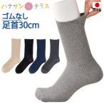 高齢者 靴下 介護用 むくみ ゴムなし ゆったり靴下 日