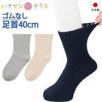 高齢者 靴下 介護用 むくみ ゴムなし 幅広 日本製 履