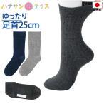 高齢者 靴下 介護用 むくみ 足首ゆったり 名前が書ける 日本製 メンズ 紳士 代引き不可 メーカー発送