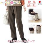 おしりスルッとパンツ 日本製 高齢者 ズボン 引き上げやすい ウエストゴム 秋冬 レディース 婦人 代引き不可 メーカー発送