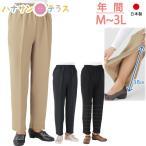 裾ファスナーパンツ 日本製 介護ズボン 通年間 膝だし簡単 ウエストゴム 婦人 レディース 高齢者 シニア シルバー 代引き利用不可 同梱不可