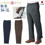裾ファスナーパンツ 日本製 高齢者 ズボン ウエストゴム 膝だし簡単 秋冬 あたたかい メンズ 紳士 代引き不可 メーカー発送