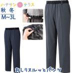 おしりスルッとパンツ 日本製 高齢者 ズボン M L LL 3