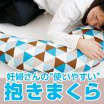 抱き枕 授乳クッション 妊婦 ふんわりクリスタ綿クッション 体位変換クッション ラッピング可