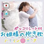お姫様の抱き枕 授乳クッション 日本製 シムスの体位 王様の抱き枕 コラボ 妊娠後期 ぽっこりお腹 極小ビーズと綿 洗える 妊婦  ラッピング可