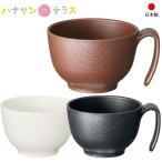 介護 食器 木目 持ちやすい 茶碗 ハンドル付き ブラウ