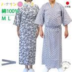 介護 ねまき 日本製 一重ガーゼ 寝巻き 綿100% 柄おまかせ M.L 高齢者 男性 女性 紳士用 婦人用