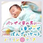 ショッピングガーゼケット ベビーガーゼケット ベビーブランケット 日本製 綿100% 6重ガーゼ ばんざいケット ばんざい姿 洗濯可能