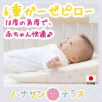 吐き戻し防止枕 日本製 洗える スリーピングピロー ベ