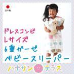 ベビースリーパー 日本製 スリーパー 綿100% 6重ガーゼ ドレスコンビ Lサイズ 7歳ごろまで 洗濯可能 ネコポス対応送料無料 代引き不可 日時指定不可