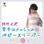 ベビースリーパー 日本製 スリーパー 背中メッシュ ましゅまろ Mサイズ 3歳ごろまで 洗濯可能