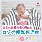 マルチロング授乳クッション 抱き枕 日本製 洗える 妊婦 ラッピング可