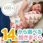 Maternity Products - 抱き枕 授乳クッション 日本製 洗える 妊婦 ふんわりクリスタ綿クッション 体位変換クッション ラッピング可